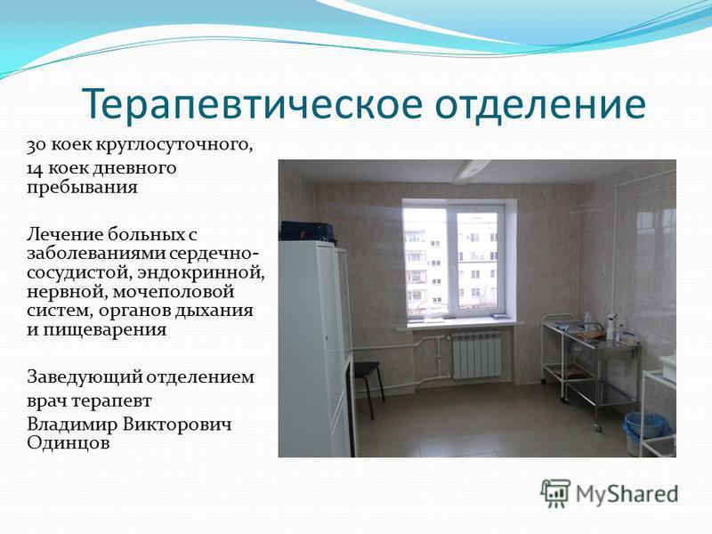 Терапевтическое отделение 30 коек круглосуточного, 14 коек дневного пребывания Лечение больных с заболеваниями сердечно- сосудистой, эндокринной, нервной, мочеполовой систем, органов дыхания и пищеварения Заведующий отделением врач терапевт Владимир