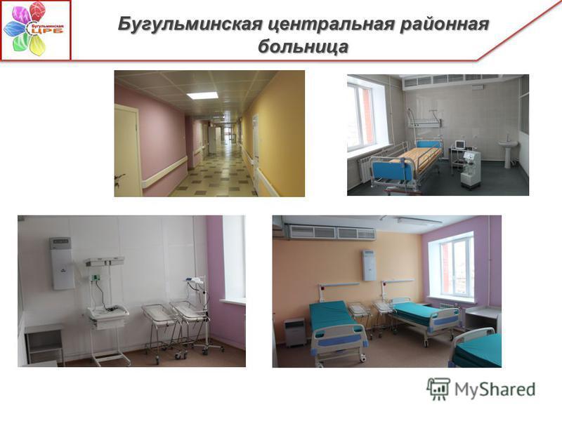 Бугульминская центральная районная больница