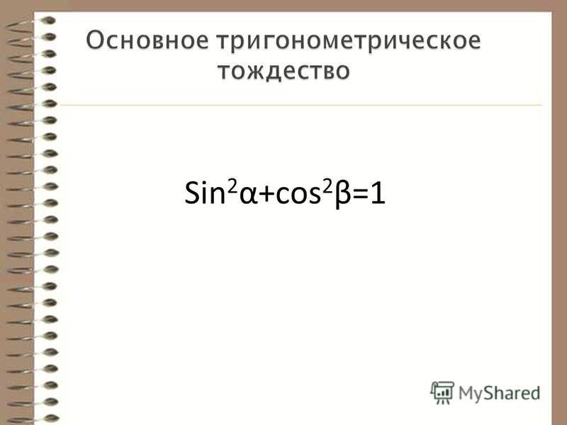 Sin 2 α+cos 2 β=1