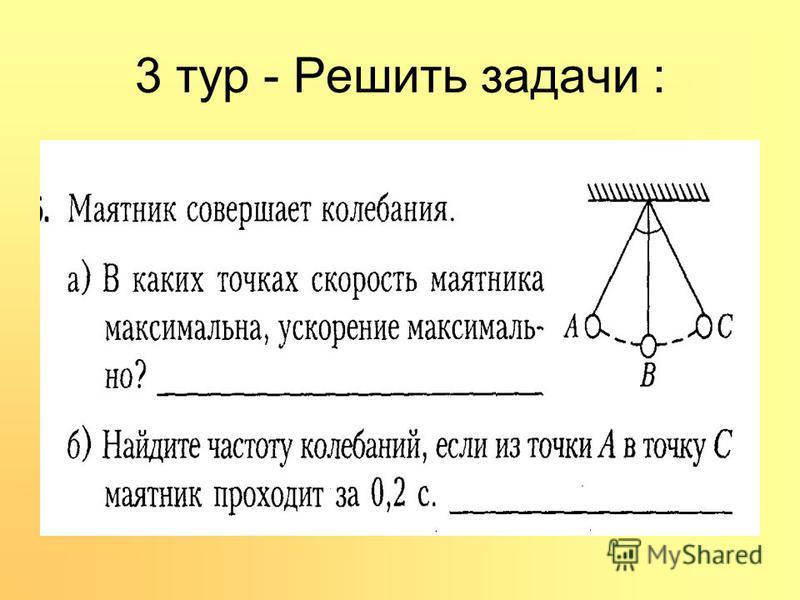 3 тур - Решить задачи :