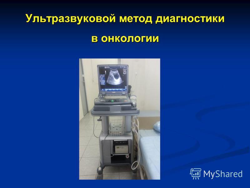 Ультразвуковой метод диагностики в онкологии