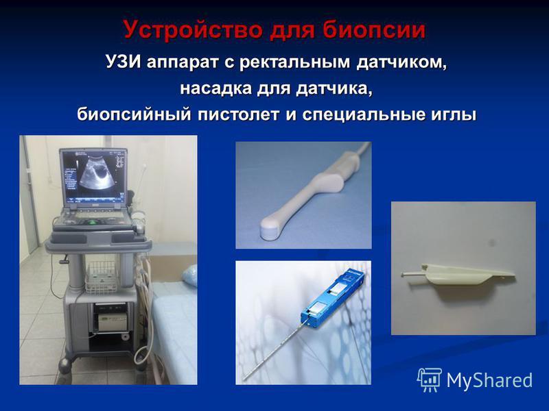 Устройство для биопсии УЗИ аппарат с ректальным датчиком, насадка для датчика, биопсийный пистолет и специальные иглы