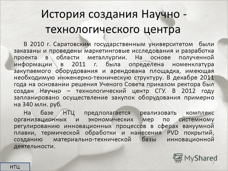 История создания Научно - технологического центра В 2010 г. Саратовским государственным университетом были заказаны и проведены маркетинговые исследования и разработка проекта в области металлургии. На основе полученной информации в 2011 г. была опре
