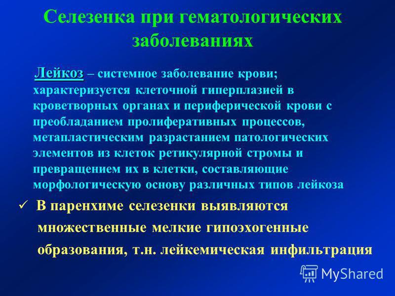 Селезенка при гематологических заболеваниях Лейкоз Лейкоз – системное заболевание крови; характеризуется клеточной гиперплазией в кроветворных органах и периферической крови с преобладанием пролиферативных процессов, метапластическим разрастанием пат