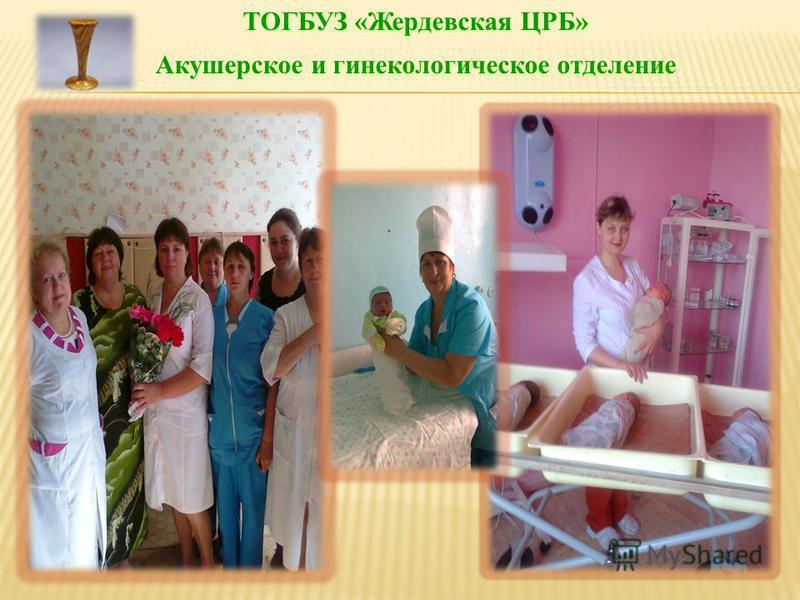 ТОГБУЗ «Жердевская ЦРБ» Акушерское и гинекологическое отделение