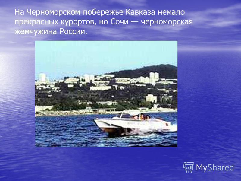 На Черноморском побережье Кавказа немало прекрасных курортов, но Сочи черноморская жемчужина России.