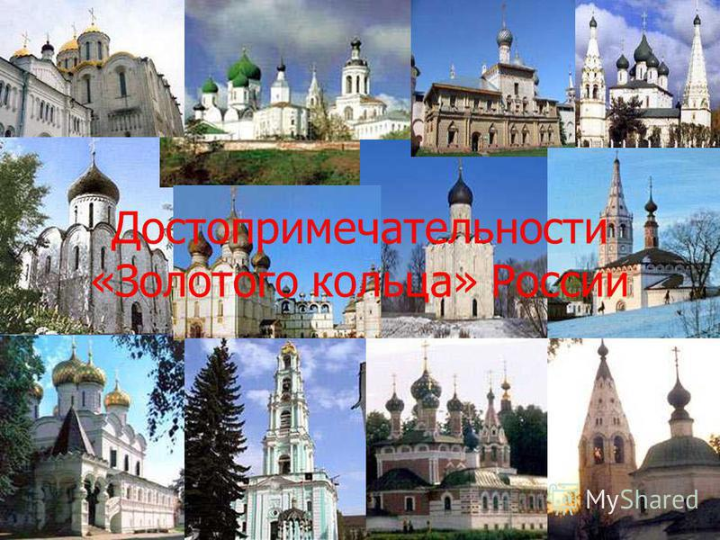 Достопримечательности «Золотого кольца» России