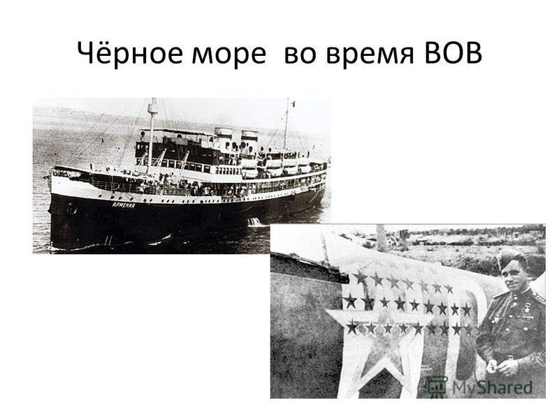Чёрное море во время ВОВ