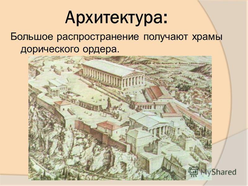 Архитектура: Большое распространение получают храмы дорического ордера.