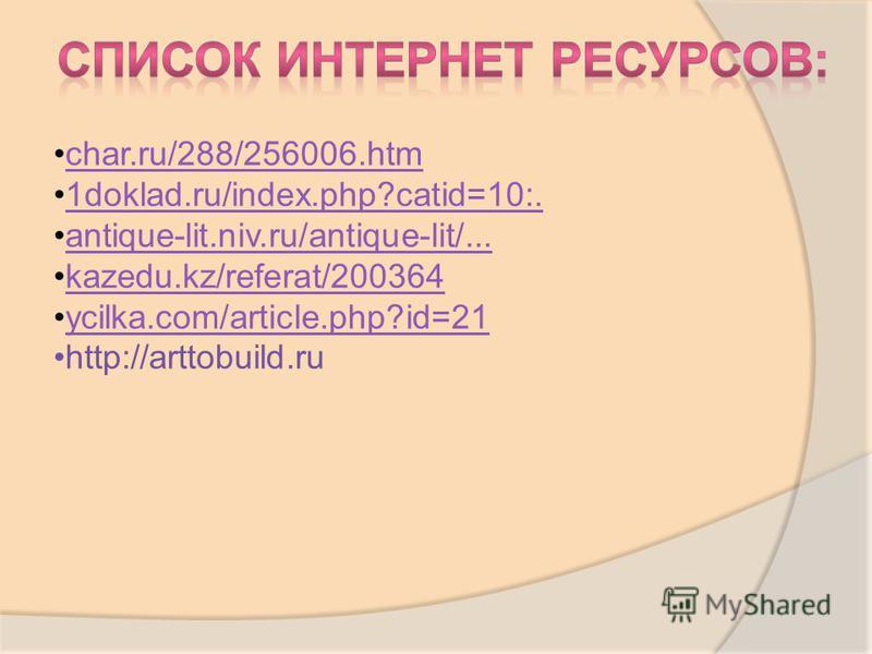 char.ru/288/256006. htm 1doklad.ru/index.php?catid=10:. antique-lit.niv.ru/antique-lit/... kazedu.kz/referat/200364 ycilka.com/article.php?id=21 http://arttobuild.ru