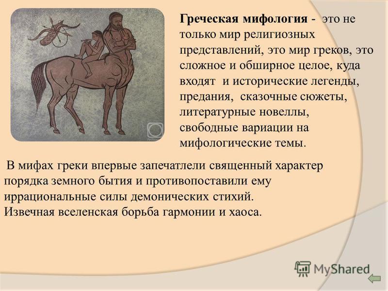 Греческая мифология - это не только мир религиозных представлений, это мир греков, это сложное и обширное целое, куда входят и исторические легенды, предания, сказочные сюжеты, литературные новеллы, свободные вариации на мифологические темы. В мифах