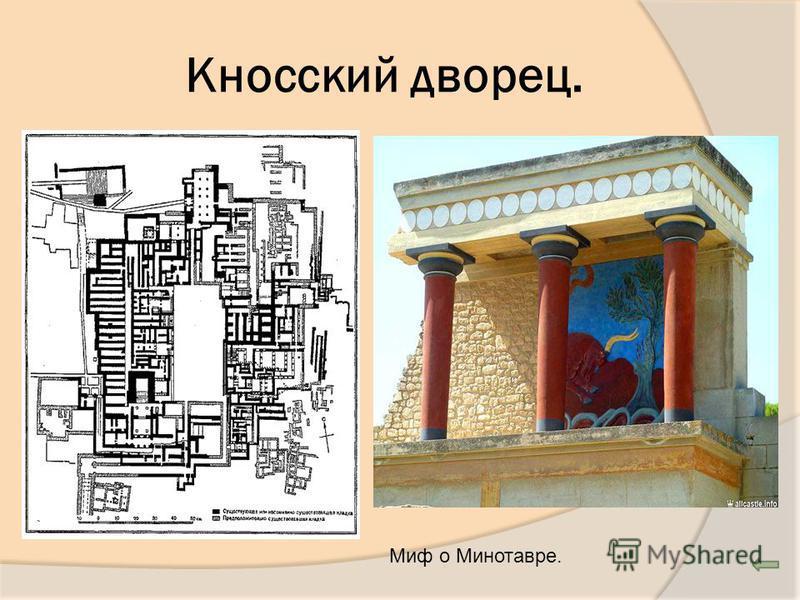 Кносский дворец. Миф о Минотавре.