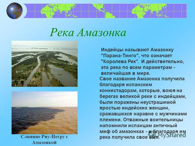Река Амазонка Индейцы называют Амазонку
