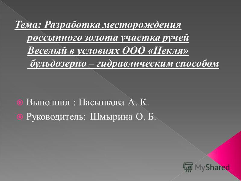 Выполнил : Пасынкова А. К. Руководитель: Шмырина О. Б.