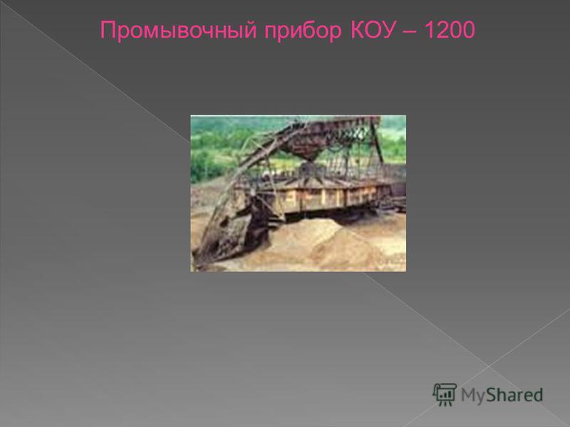 Промывочный прибор КОУ – 1200