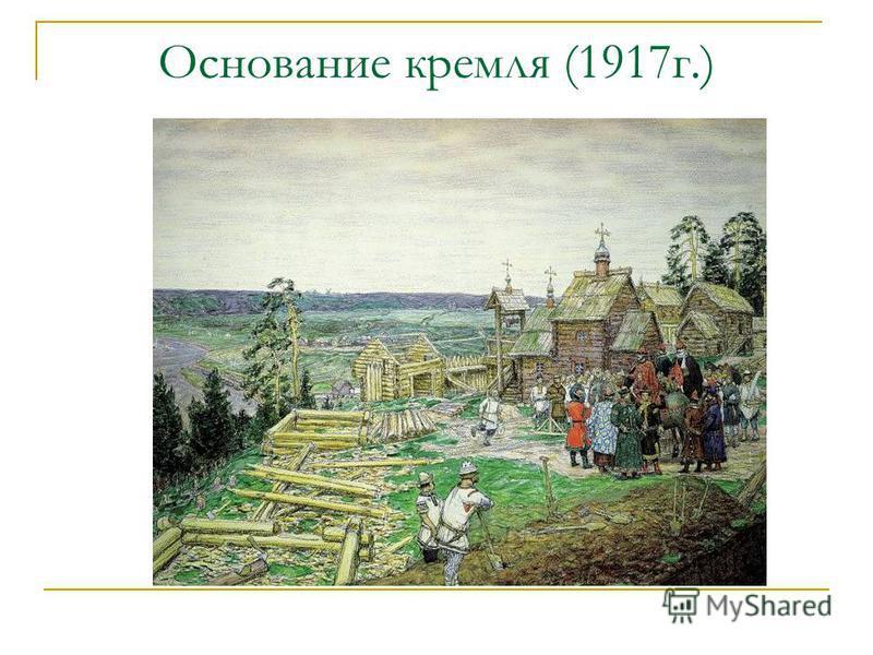 Основание кремля (1917 г.)