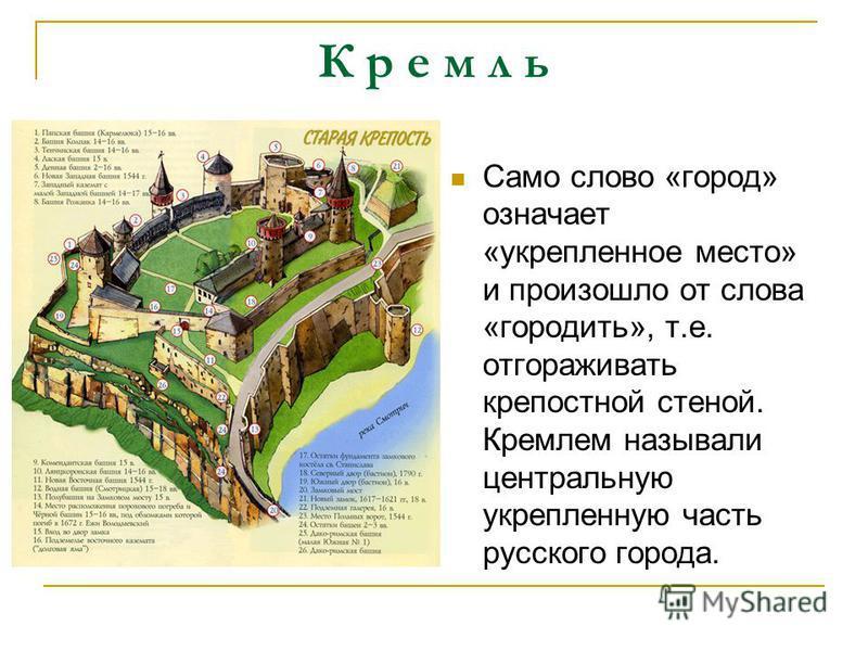 К р е м л ь Само слово «город» означает «укрепленное место» и произошло от слова «городить», т.е. отгораживать крепостной стеной. Кремлем называли центральную укрепленную часть русского города.