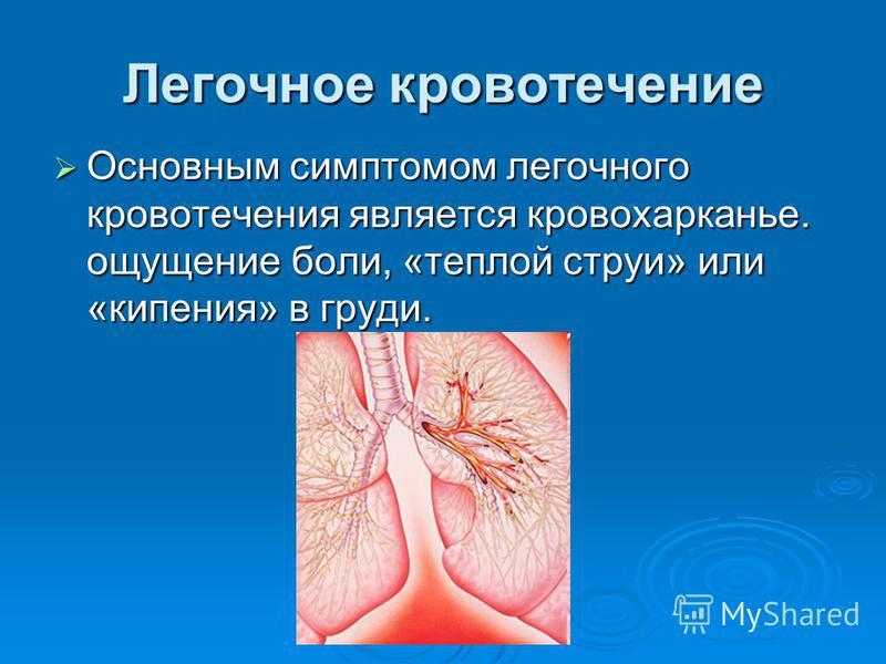 Легочное кровотечение Основным симптомом легочного кровотечения является кровохарканье. ощущение боли, «теплой струи» или «кипения» в груди. Основным симптомом легочного кровотечения является кровохарканье. ощущение боли, «теплой струи» или «кипения»