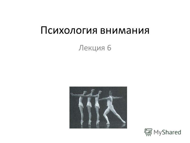 Психология внимания Лекция 6