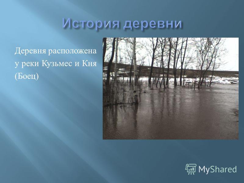 Деревня расположена у реки Кузьмес и Кня ( Боец )