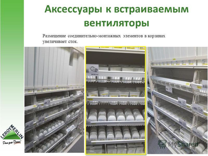 Размещение соединительно-монтажных элементов в корзинах увеличивает сток. Аксессуары к встраиваемым вентиляторы