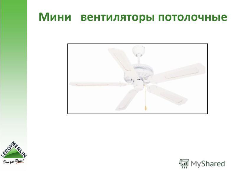 Мини вентиляторы потолочные