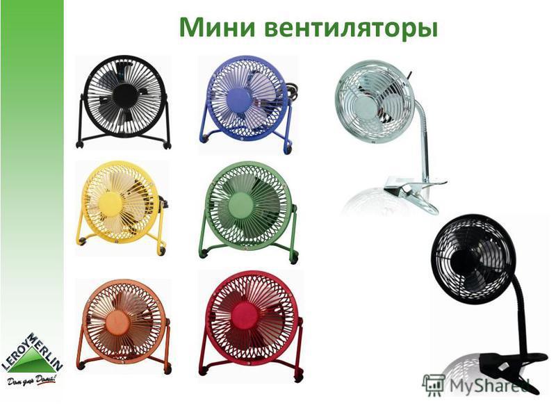 Мини вентиляторы