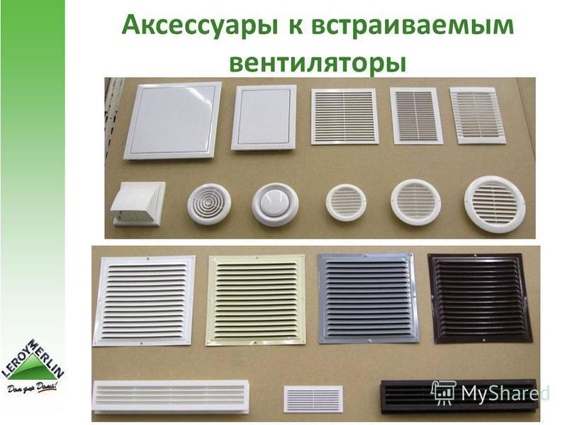 99 Аксессуары к встраиваемым вентиляторы