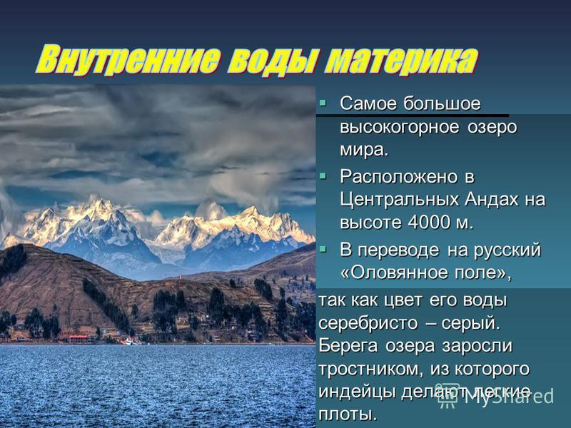 Самое большое высокогорное озеро мира. Самое большое высокогорное озеро мира. Расположено в Центральных Андах на высоте 4000 м. Расположено в Центральных Андах на высоте 4000 м. В переводе на русский «Оловянное поле», В переводе на русский «Оловянное