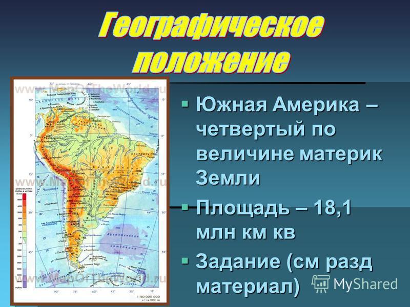 Южная Америка – четвертый по величине материк Земли Южная Америка – четвертый по величине материк Земли Площадь – 18,1 млн км кв Площадь – 18,1 млн км кв Задание (см разд материал) Задание (см разд материал)