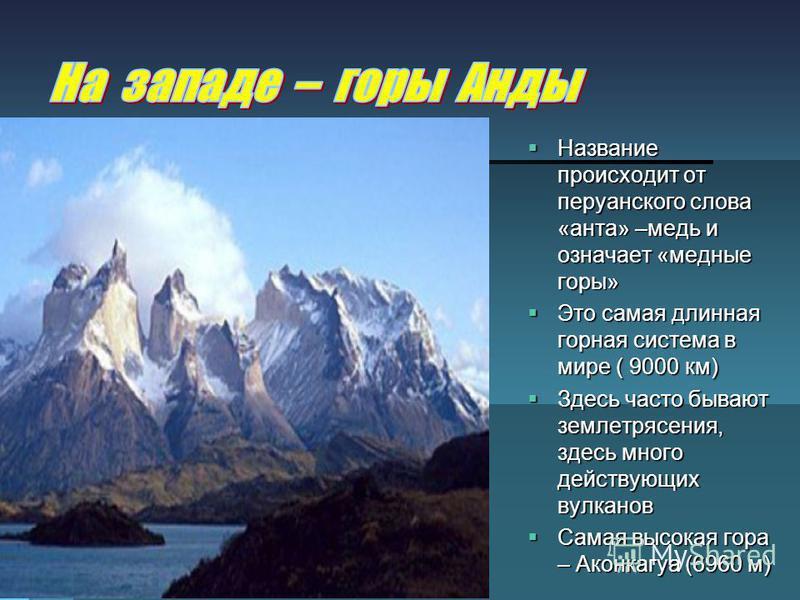 Название происходит от перуанского слова «анта» –медь и означает «медные горы» Название происходит от перуанского слова «анта» –медь и означает «медные горы» Это самая длинная горная система в мире ( 9000 км) Это самая длинная горная система в мире (