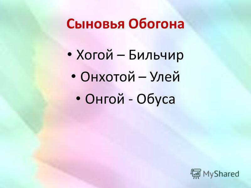 Сыновья Обогона Хогой – Бильчир Онхотой – Улей Онгой - Обуса