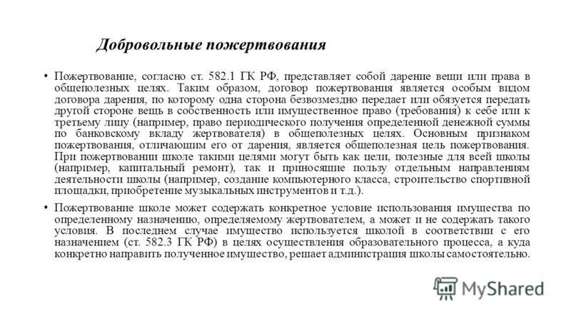 Добровольные пожертвования Пожертвование, согласно ст. 582.1 ГК РФ, представляет собой дарение вещи или права в общеполезных целях. Таким образом, договор пожертвования является особым видом договора дарения, по которому одна сторона безвозмездно пер