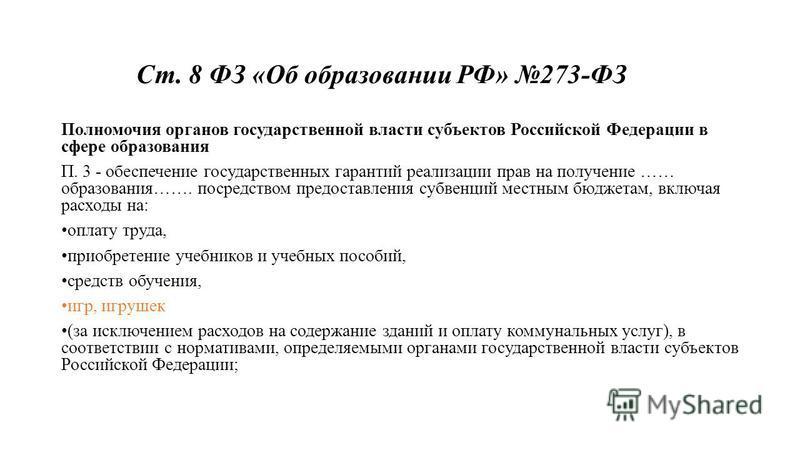 Ст. 8 ФЗ «Об образовании РФ» 273-ФЗ Полномочия органов государственной власти субъектов Российской Федерации в сфере образования П. 3 - обеспечение государственных гарантий реализации прав на получение …… образования……. посредством предоставления суб