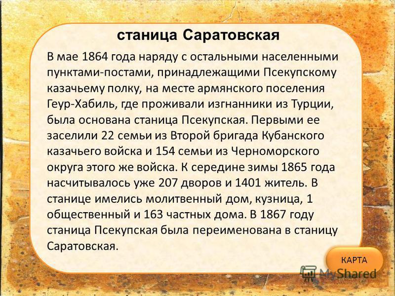 В мае 1864 года наряду с остальными населенными пунктами-постами, принадлежащими Псекупскому казачьему полку, на месте армянского поселения Геур-Хабиль, где проживали изгнанники из Турции, была основана станица Псекупская. Первыми ее заселили 22 семь