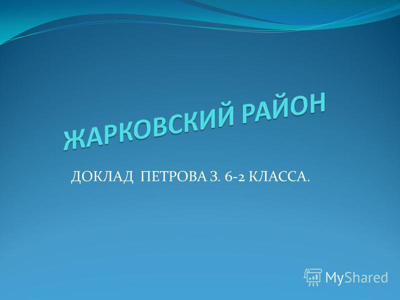 ДОКЛАД ПЕТРОВА З. 6-2 КЛАССА.