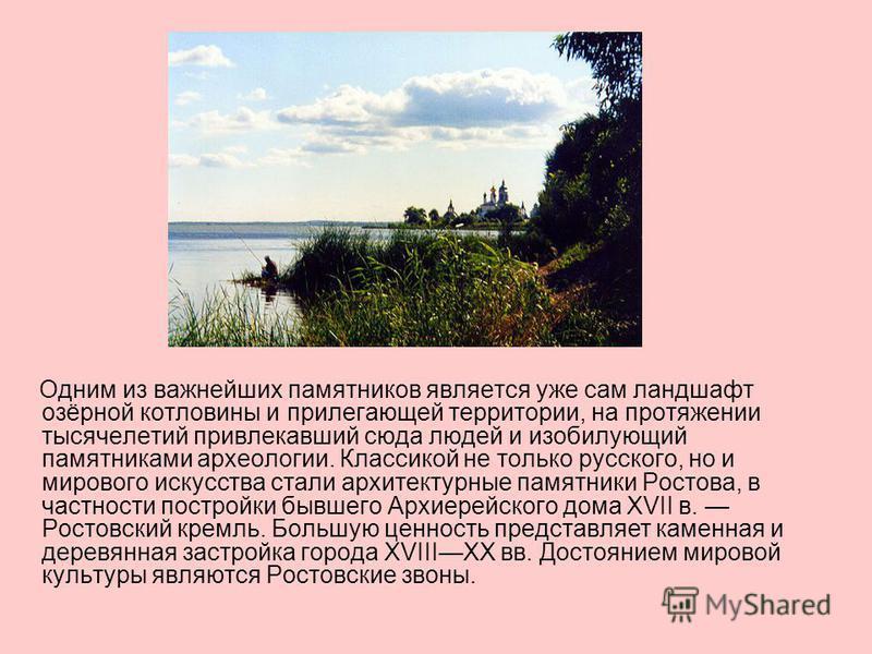 Одним из важнейших памятников является уже сам ландшафт озёрной котловины и прилегающей территории, на протяжении тысячелетий привлекавший сюда людей и изобилующий памятниками археологии. Классикой не только русского, но и мирового искусства стали ар