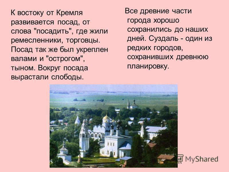 К востоку от Кремля развивается посад, от слова