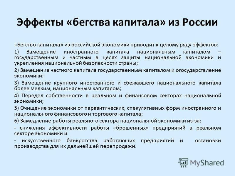 Эффекты «бегства капитала» из России «Бегство капитала» из российской экономики приводит к целому ряду эффектов: 1) Замещение иностранного капитала национальным капиталом – государственным и частным в целях защиты национальной экономики и укрепления