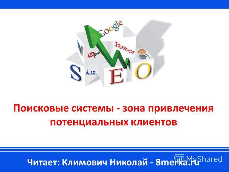 Поисковые системы - зона привлечения потенциальных клиентов Читает: Климович Николай - 8merka.ru