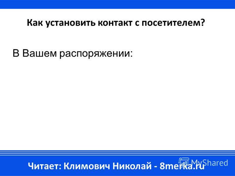 Как установить контакт с посетителем? В Вашем распоряжении: Читает: Климович Николай - 8merka.ru