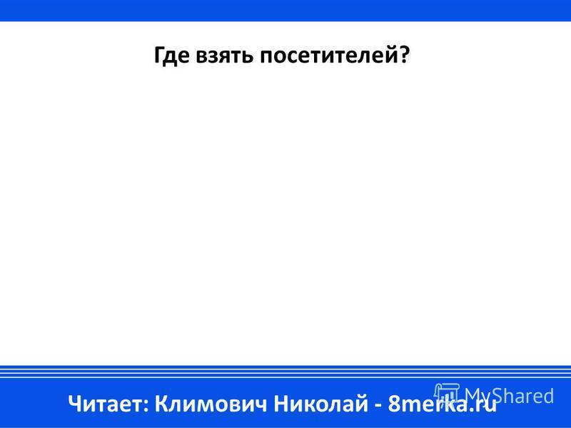 Где взять посетителей? Читает: Климович Николай - 8merka.ru