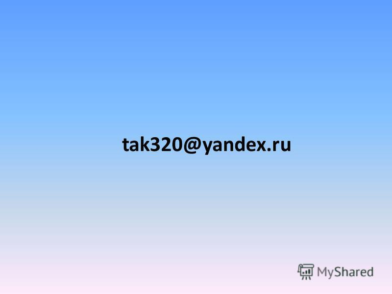 tak320@yandex.ru