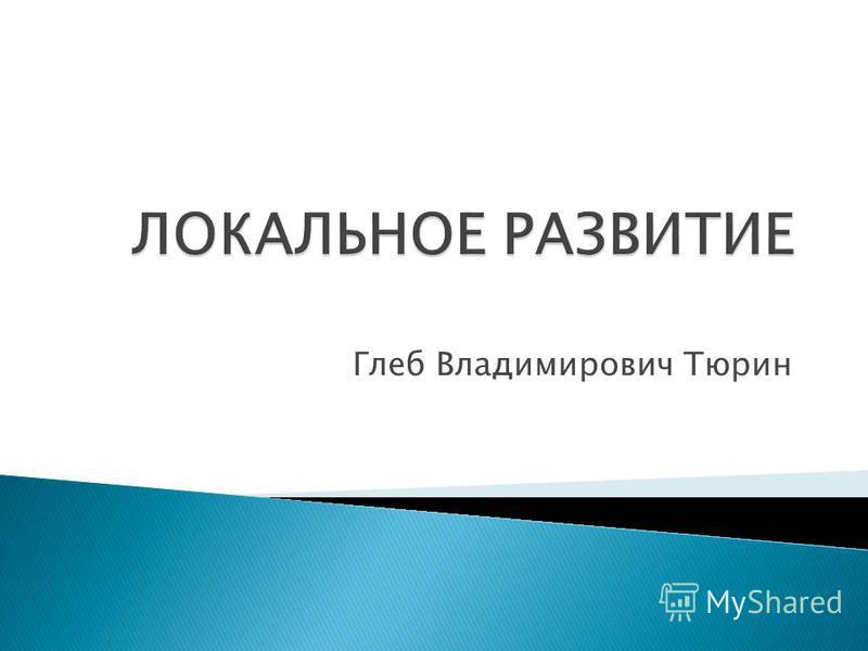 Глеб Владимирович Тюрин