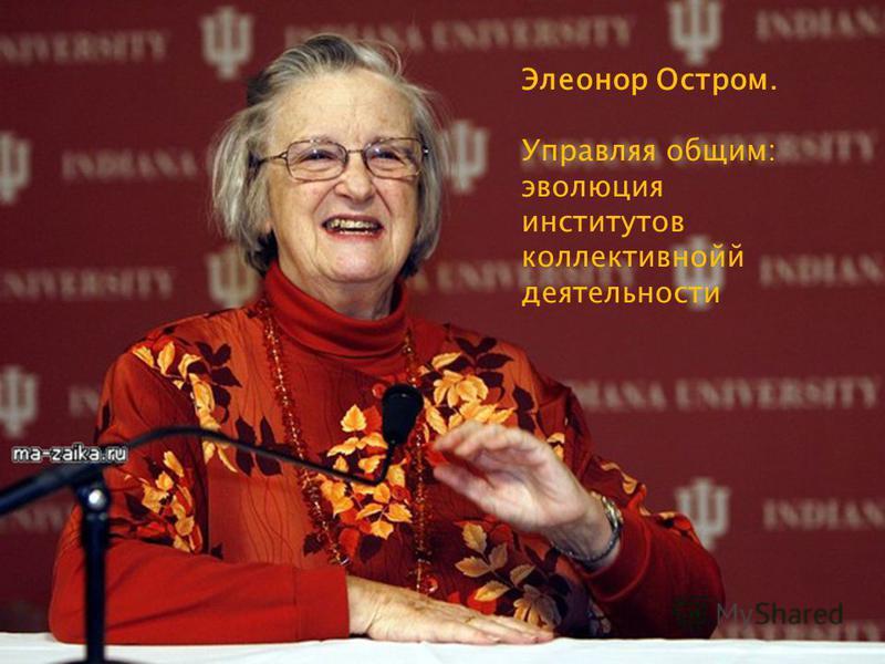 Элеонор Остром. Управляя общим: эволюция институтов коллективной деятельности