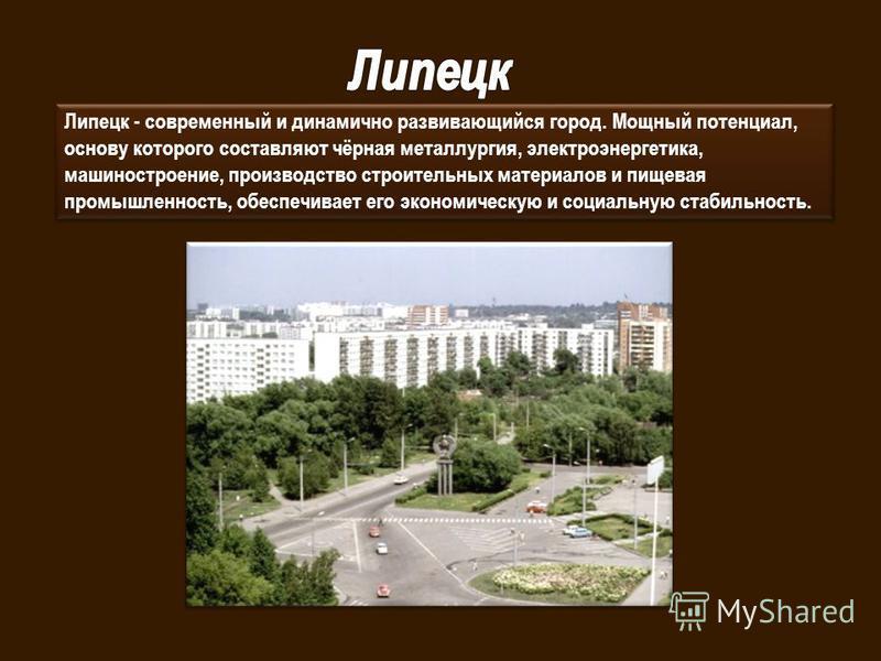 Липецк - современный и динамично развивающийся город. Мощный потенциал, основу которого составляют чёрная металлургия, электроэнергетика, машиностроение, производство строительных материалов и пищевая промышленность, обеспечивает его экономическую и
