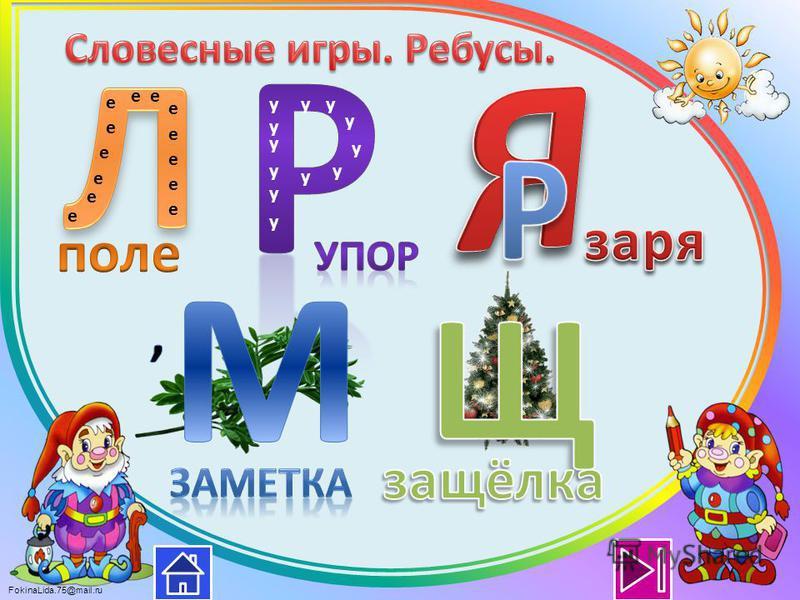 FokinaLida.75@mail.ru Волшебная таблица. Задумайте число, не более 31 и скажите, в каких столбцах находится задуманное число. Ответ: задуманное число является суммой нижних чисел.