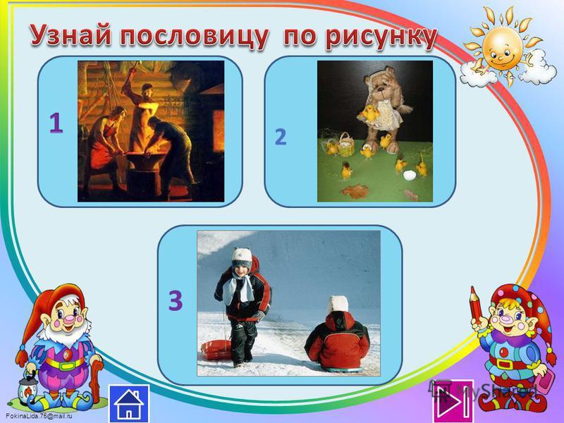 FokinaLida.75@mail.ru у у у у у у у у ууу у е е ее е е е е е е е е е