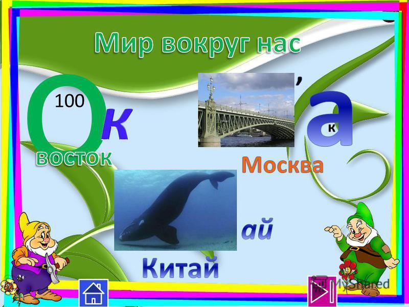 FokinaLida.75@mail.ru Мой первый слог – на дереве, Второй мой слог – союз, А в целом я – материя И на костюм гожусь. (сукно) Начало слова – лес, Конец – стихотворенье, А целое растет, Хотя и не растение. (борода) Первое – нота, второе – игра, Целое в