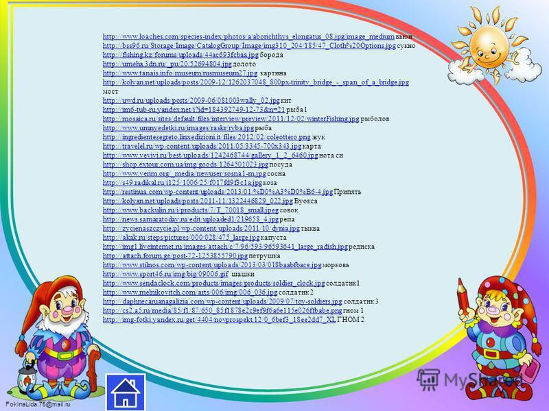 FokinaLida.75@mail.ru Источники: 1. Под ред. Гуляевой Е.В. Игры и развлечения. Спб, Валери Спб, Сфинкс Спб, 1998. http://img1.liveinternet.ru/images/attach/c/2/69/415/69415775_01.pnghttp://img1.liveinternet.ru/images/attach/c/2/69/415/69415775_01. pn